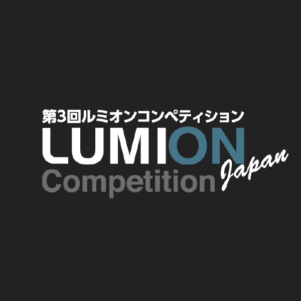 LUMION Competition Japan2017