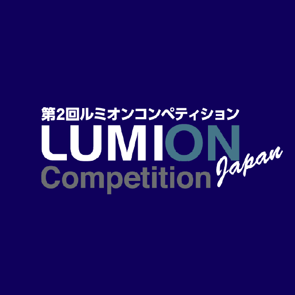 LUMION Competition Japan2016