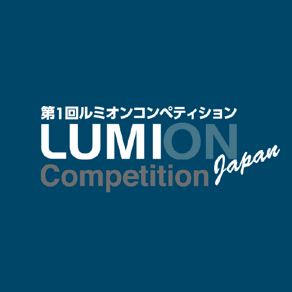 LUMION Competition Japan2015